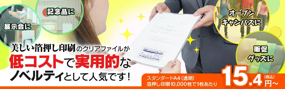 人気商品 クリアファイル スタンダードA4
